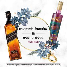 חבילה מס' 6 סילבר אלכוהול לאירועים עד 650 מוזמנים